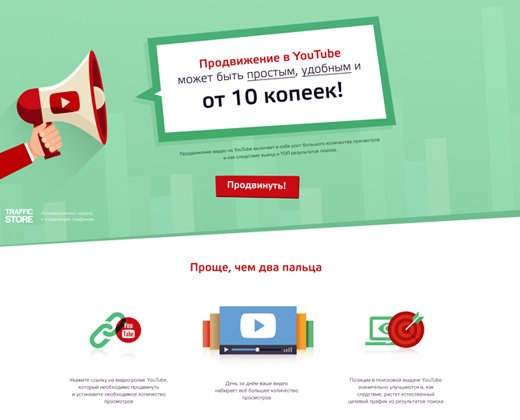 green vector homepage traffic store