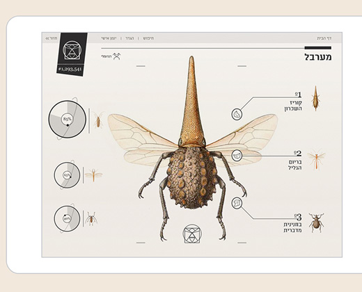 insect definer app ui